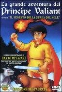 왕자 용감한 DVD