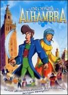 DVDアルハンブラ予言