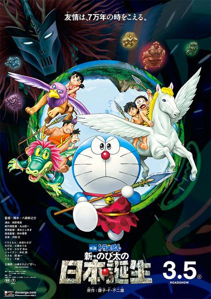 oraemon The Film - Nobita ja Japanin synty