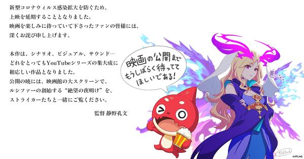 Monster Strike The Movie: Lucifer Zetsubō no Yoake in ritardo a causa di COVID-19 – Notizie