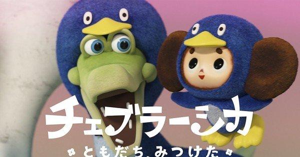 Cheburashka의 캐릭터가 1st Full Anime 3D CG Short를 얻는다-뉴스
