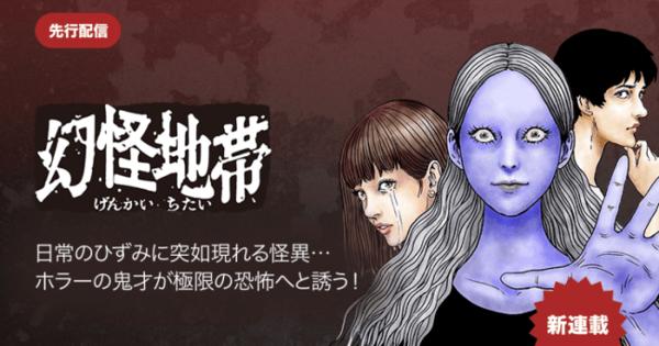 Junji Ito lancia il nuovo Genkai Chitai Horror Manga – Notizie
