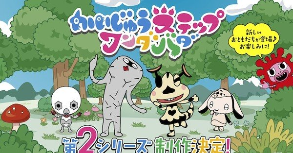Cortometraggi anime Kaiju Step TV con i mostri Ultraman –  Notizie sulla seconda stagione