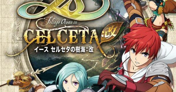 Ys: Celceta गेम की यादें जून में PS4 के लिए पश्चिम की ओर हैं - समाचार