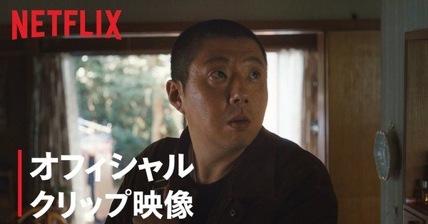 Netflix & # 39; s JU-ON: Origins Live-Action Horror Series Stream Stream Clip – Notizie