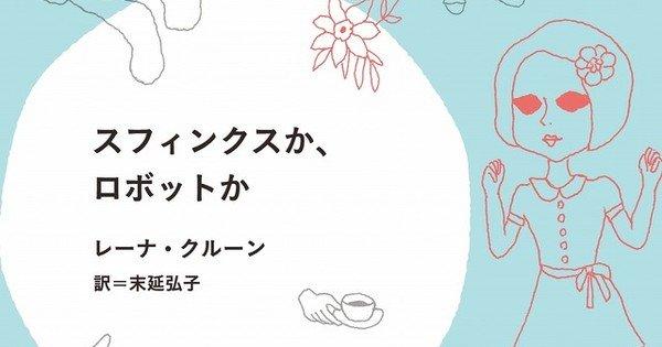 Lancio del Progetto Crowdfunding per un film anime basato sul libro Sfinksi vai Robotti di Leena Krohn – Notizie