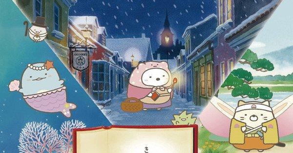 Il film anime di Sumikko Gurashi vince il Japan Critics Movie Award – Notizie