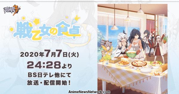"""스마트 폰용 3D 액션 게임의 만화 인 """"발키리와 함께 요리하기""""는 7 월 XNUMX 일부터 일본의 BS NTV에서 시연되었습니다."""