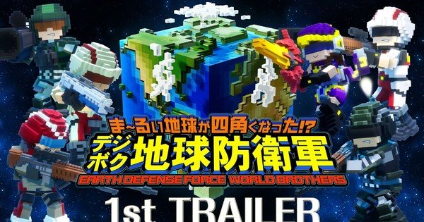 Earth Defense Force - Primer tráiler del juego World Brothers - Noticias