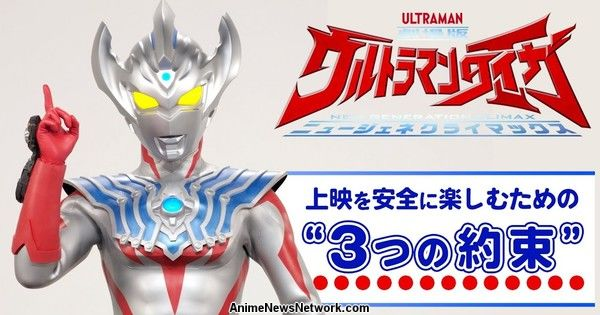 Il film di Ultraman Taiga si apre il 7 agosto dopo il ritardo COVID-19