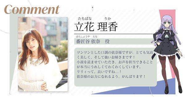 Rika Tachibana nel ruolo di Ena Banshōya in Anime Assault Lily Bouquet – Notizie