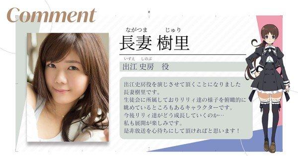 Juri Nagatsuma è stata scelta come Shinobu Izue in Assault Lily Bouquet Anime – Notizie