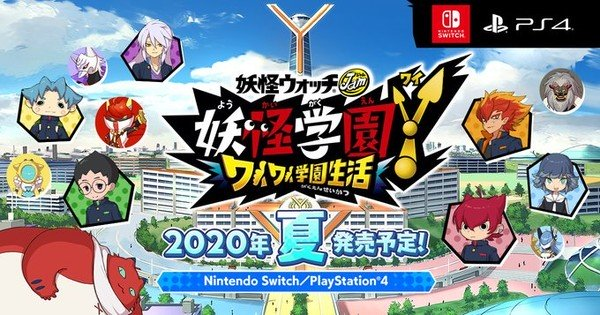 妖怪学園とワイワイ学園生活:Nintendo Switchで13月XNUMX日発売