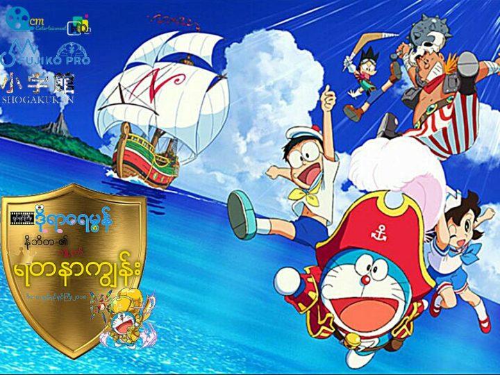 Doraemon: l'île au trésor de Nobita - 4 octobre sur Boomerang