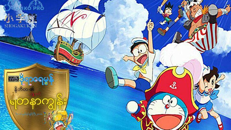 Doraemon: Nobita's Treasure Island - 4 oktober op Boomerang