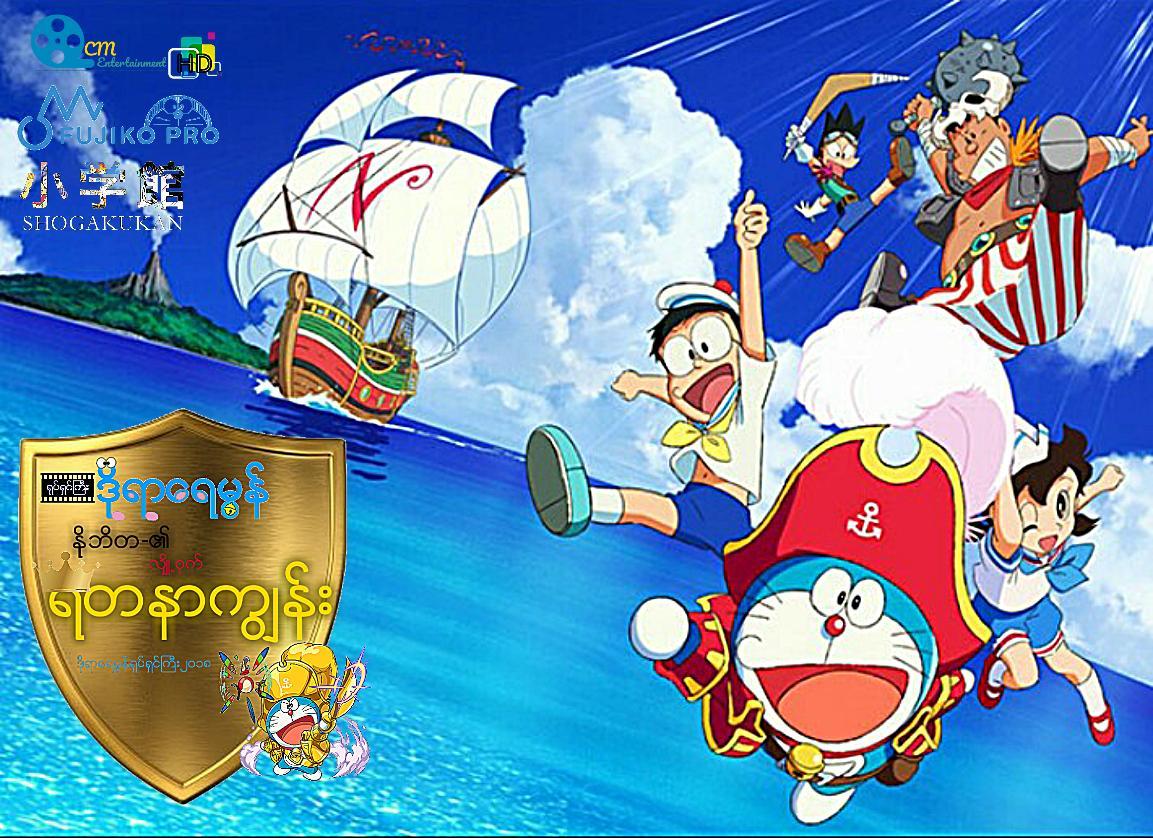 Doraemon: La isla del tesoro de Nobita - 4 de octubre en Boomerang