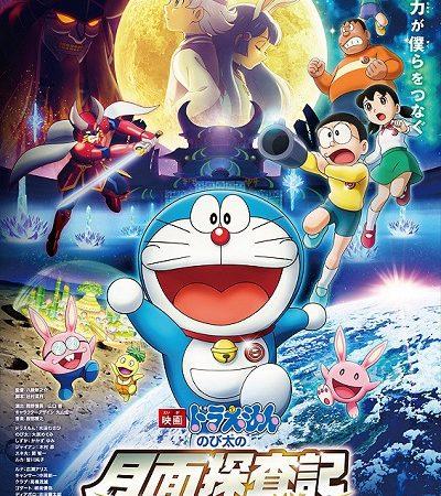 Doraemon – Il film: Nobita e le cronache dell'esplorazione della Luna