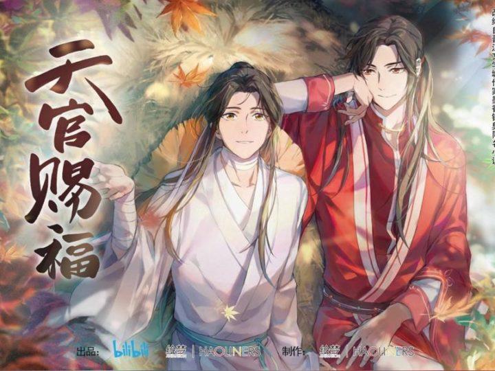 """पहली चीनी श्रृंखला """"हेवन ऑफिशियल ब्लेसिंग"""" के साथ शुक्रवार को अंतिम संस्कार डेब्यू"""