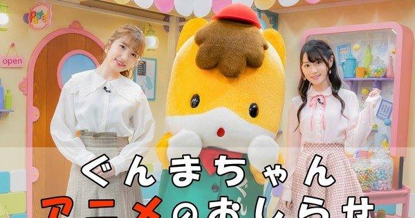 Il personaggio mascotte di Gunma Prefecture diventa un anime