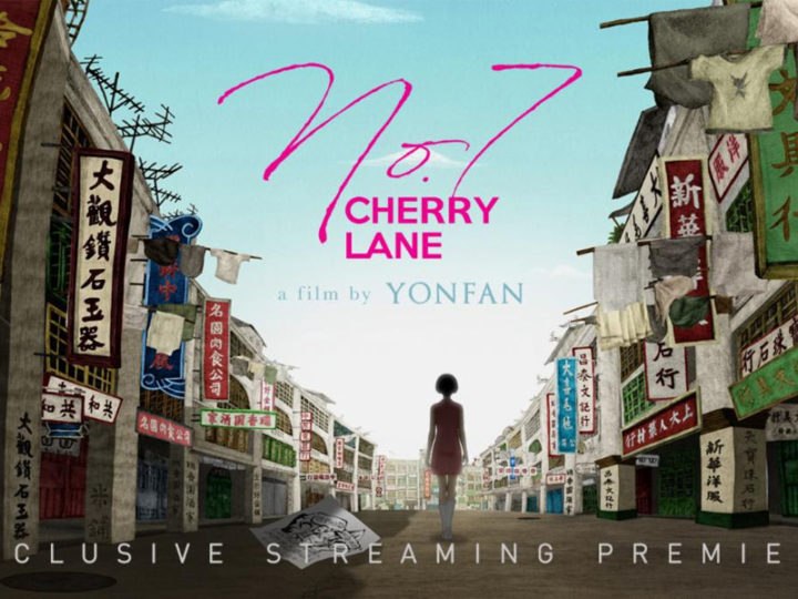 """Il """"No. 7 Cherry Lane' fa la prima esclusiva di Criterion Channel il 1 luglio"""