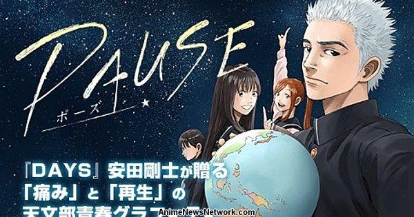 Tsuyoshi Yasuda pubblica la serie limitata del manga PAUSE