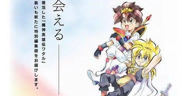 L'anime Mashin Eiyūden Wataru del 2020 riceve una compilation in edizione speciale – Notizie