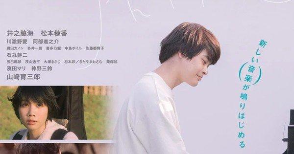 Il film live-action del manga Musicophilia di Akira Saso uscirà il 12 novembre