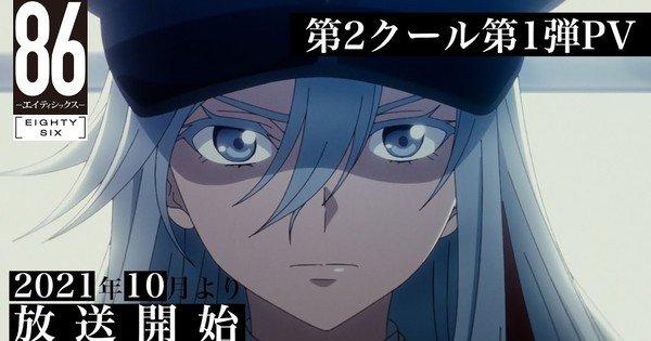 86 -Eighty Six la serie anime e manga di fantascienza di Asato Asato