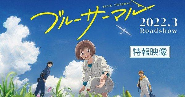 Il manga Blue Thermal Glider Club avrà un film anime il prossimo marzo