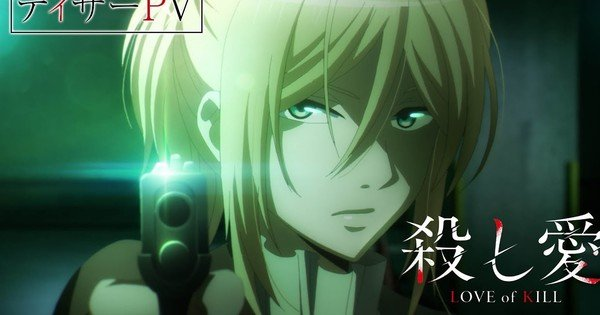 Il trailer dell'anime Love of Kill rivela Saori Ōnishi e Hiro Shimono come protagonisti