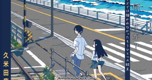 Il film anime Kakushigoto: Himegoto wa Nan Desu ka (What is a Secret?)