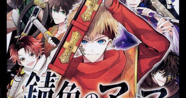 L'anime di Rusted Armors Project andrà in onda a gennaio 2022