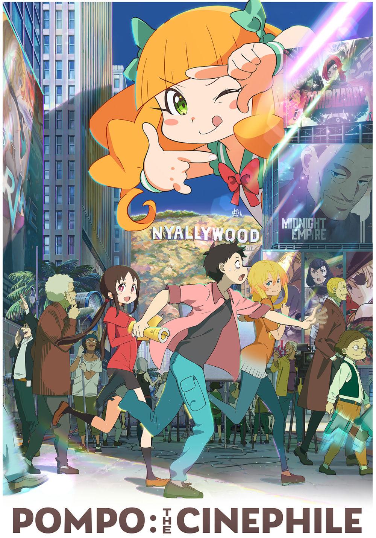 Pompo il cinefilo (poster giapponese) © 2020 Shogo Sugitani/KADOKAWA/Pompo Project