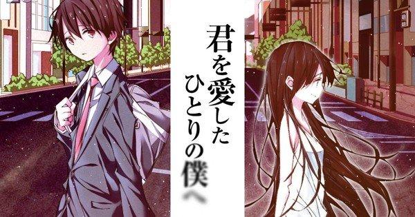 Boku ga Aishita Subete no Kimi e, Kimi o Aishita Hitori no Boku di Yomiji Otono saranno film anime del 2022