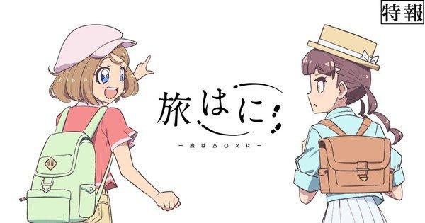 Il video trailer dell'anime di Tabi-Hani rivela la premiere per l'inverno 2021