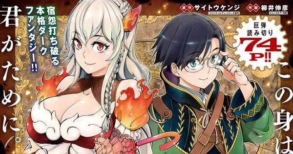 """Il manga """"Honо̄ no Majo Hime to Sekiwan no Tomo"""" di Saito e Yanai"""