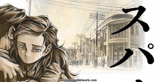 Masasumi Kakizaki di Rainbow lancerà un nuovo manga a ottobre – Notizie