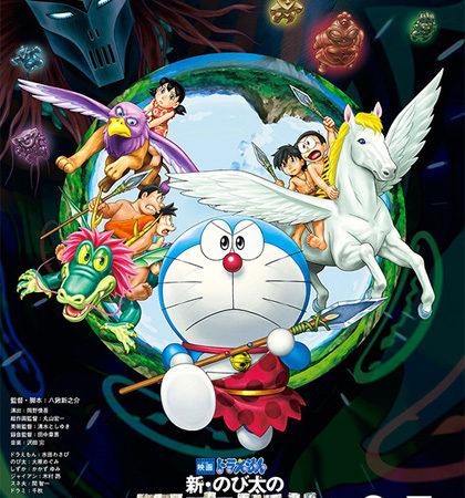 Doraemon Il Film – Nobita e la nascita del Giappone – Il film del 2016
