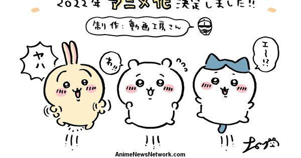 Il manga Chiikawa su Twitter riceverà l'anime di Doga Kobo il prossimo anno