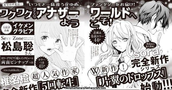 Dai Shiina e Sora pubblicano un nuovo manga su The Hana to Yume Magazine il 26 ottobre