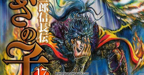 Tetsuo Hara, Ikusa no Ko Manga di Seibō Kitahara arriva a Climax