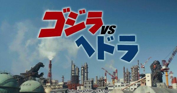 """""""Godzilla vs. Hedorah"""" il trailer del cortometraggio per il 3 novembre"""